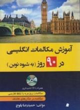 کتاب زبان آموزش مکالمات انگلیسی در 90 روز به شیوه نوین+CD (بلوچ/دانشیار)