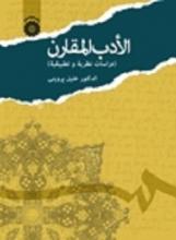 کتاب  الأدب المقارن ( دراسات نظریة و تطبیقیة )