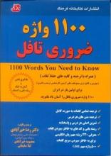 کتاب 1100 واژه ضروری تافل اثر دکتر رضا خیرآبادی