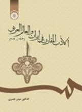 کتاب  الأدب المقارن فی ایران و العالم العربی ( 1903-2012 )