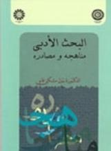 کتاب  البحث الأدبي : مناهجه و مصادره