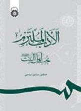 کتاب  الادب الملتزم بحب اهل البيت ( عليهم السلام )