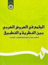 کتاب  الجامع في العروض العربي بين النظريه و التطبيق