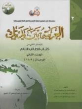 کتاب  العربية بين يديك 2 كتاب الطالب الثانی + CD