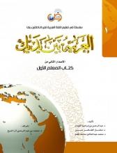 کتاب العربية بين يديك 1 كتاب المعلم الأول