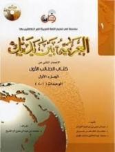 کتاب العربية بين يديك 1 كتاب الطالب الاول + CD