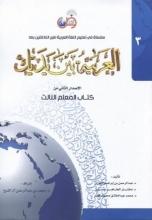 کتاب  العربية بين يديك 3 كتاب المعلم الثالث