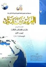 کتاب  العربية بين يديك 3 كتاب الطالب الثالث + CD
