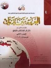 کتاب العربية بين يديك 4 كتاب الطالب الرابع + CD