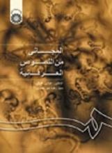 کتاب  المجاني من النصوص العرفانيه
