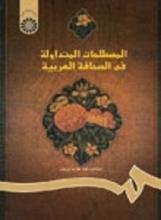 کتاب  المصطلحات المتداوله في الصحافه العربيه