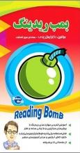 کتاب بمب ریدینگ