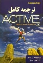 کتاب زبان راهنمای فارسی Active skills for reading 2