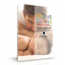 تاثیر موسیقی موتسارت بر روی کودکان THE MOZART EFFECT
