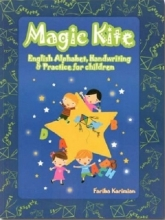 کتاب magic kite