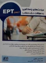 کتاب مهارت های پاسخگویی به سوالات درک مطلب آزمون EPT