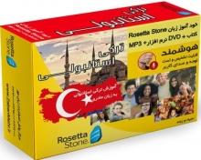 بسته خودآموز زبان ترکی استانبولی به روش مادری