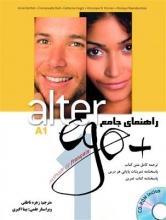 کتاب راهنمای جامع Alter Ego+ 1