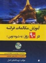 کتاب آموزش مکالمات فرانسه در 90 روز به شیوه نوین +CD (قبادی اصل/دانشیار)