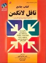 کتاب جامع تافل لانگمن قرمز PBT همراه با ترجمه