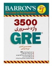 کتاب اسنشیال وردز فور جی ار ای 3500Essential Words For The GRE