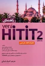 راهنمای کتاب ینی هیتیت Yeni Hitit 2 (اشرف شبانی)