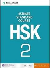 كتاب  STANDARD COURSE HSK2 رنگی