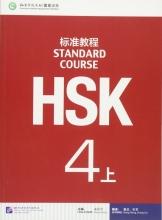 كتاب STANDARD COURSE HSK 4A سیاه و سفید