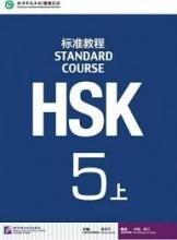 كتاب STANDARD COURSE HSK 5A رنگی