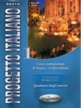 کتاب نوو پروجکتو ایتالیانو (Nuovo Progetto italiano 1 (+DVD رنگی