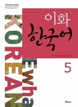 کتاب ewha korean 5