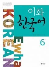 کتاب ewha korean 6