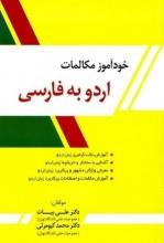 کتاب خودآموز مکالمات اردو به فارسی
