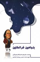 کتاب بنجامین فرانکلین ضرغام میرزایی