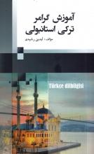 کتاب turkce dibilgisi turkce dibilgisiاموزش گرامر ترکی استانبولی مولف ایدین رشیدیمولف ایدین رشیدی