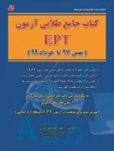 کتاب جامع طلایی آزمون EPT بهمن 97 تا خرداد 99 انتشارات كتابخانه فرهنگ