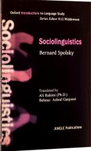 کتاب سوسیولینگوییستیکز Sociolinguistics by Bernard Spolsky