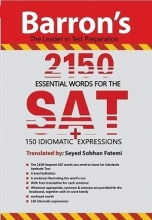 کتاب 2150 essential words for the SAT