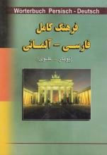 کتاب فرهنگ کامل فارسی-آلمانی Wörterbuch Persisch-Deutsch