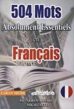 کتاب 504 واژهی ضروری در زبان فرانسه 504mot absolument essentiels en francais
