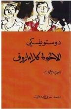 پک چهار جلدی رمان عربی الاخوه کارامازوف