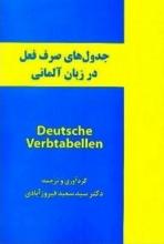 کتاب جدول های صرف فعل در زبان آلمانی deutsche verbtqbellen