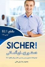 کتاب دستور زبان زیشر Sicher B2.1 اثر محمود رضا ولی خانی