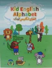 کتاب English Alphabet الفبای انگلیسی کودک