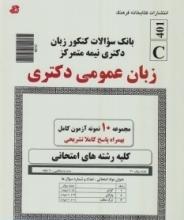 کتاب بانک سوالات کنکور زبان دکتری نیمه متمرکز (زبان عمومی دکتری)