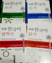 مجموعه ۴ جلدی مهارت های چهارگانه کره ای رنگی