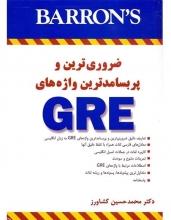 کتاب زبان ضروری ترین و پربسامد ترین واژه های GRE