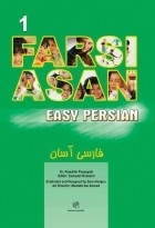 کتاب زبان فارسی آسان 1 + CD