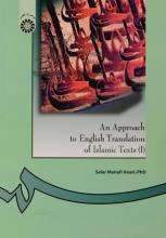 کتاب بررسی ترجمه انگلیسى متون اسلامى ۱ An Approach to English Translationof Islamic Texts