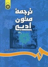 کتاب ترجمه متون ادبی تالیف علی خزاعی فر